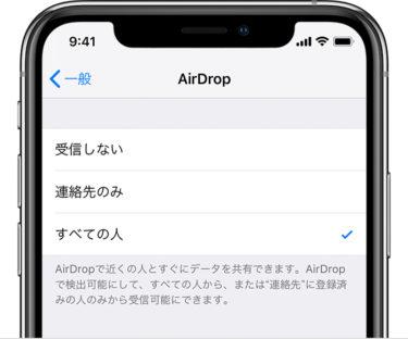 【AirDropの活用】LINEを交換しなくても、iPhone同士で写真を簡単に送る方法