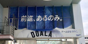 ナゴヤドームファイナルシリーズ 2019に行ってきました!