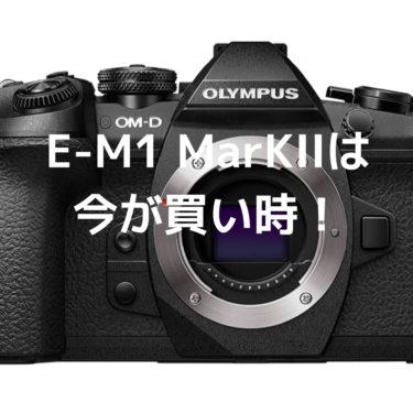 オリンパスE-M1 MarkIIは今が買い時!僕も買いました!ギフト券も届いたよ!