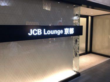 【JCBプラチナ】JCBラウンジ京都に行ってきました