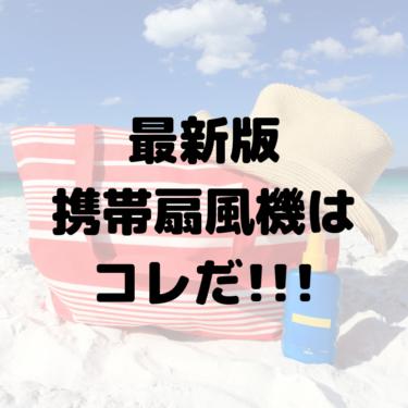 2019年最新!リズム時計の携帯扇風機(ポータブルファン)が絶対オススメ!