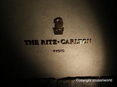 ザ・リッツ・カールトン京都宿泊記〜そこには経験したことのない世界があった〜