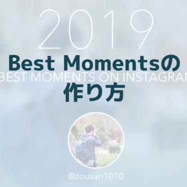 Instagramで2019年を振り返ろう!Best MomentsとBest9(Top9)の作り方!