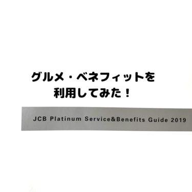 【JCBザクラス】【JCBプラチナ】グルメ・ベネフィットを利用〜その1〜 2名以上で1名の料金が無料!