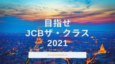 【2021.2.23更新】改悪なんて関係ない!JCBザ・クラスを目指して
