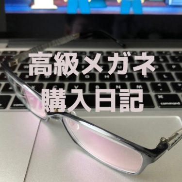 高級メガネを購入するよ!40代にピッタリのメガネはコレだ!その2