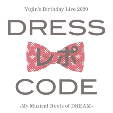 Yujin's Birthday Live 2020 DRESS CODE〜My Musical Roots of DREAMS〜レポ by ふたば