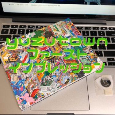 ゆず「YUZUTOWN」を聴いてみた!ファーストインプレッションを公開!