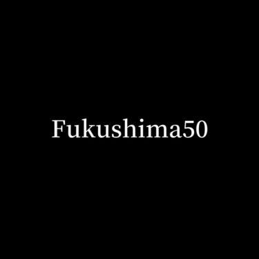 Fukushima 50(フクシマフィフティ)をネット動画配信サービスで見ました!