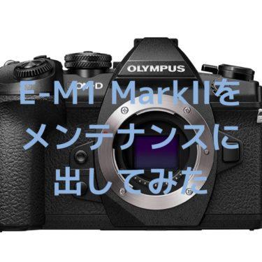 オリンパスE-M1 MarkIIのメンテナンスは何日で戻ってくるのか?