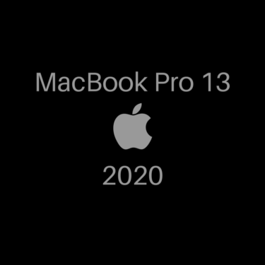 2020年モデル MacBook Pro 13インチを買ったよ!