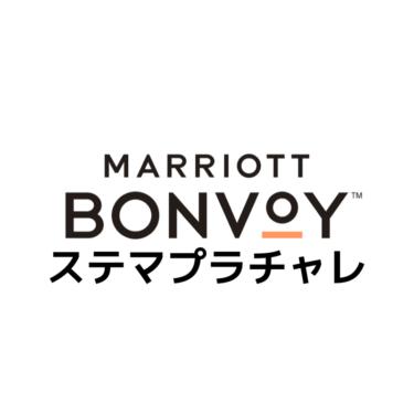 マリオット ステータスマッチプラチナチャレンジ(ステマプラチャレ)宿泊記