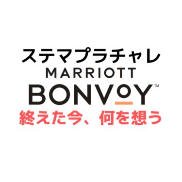 15万円でMarriott Bonvoy プラチナエリートになった!修行を終えた今、何を想う