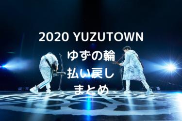 2020 YUZUTOWN ゆずの輪会員 ライブチケット払い戻し方法まとめ