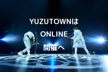 【オンライン開催へ】ゆずアリーナツアー2020 YUZUTOWN 情報